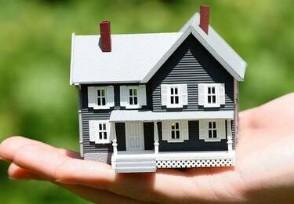 2021年房价预测 今年适合买房子吗?