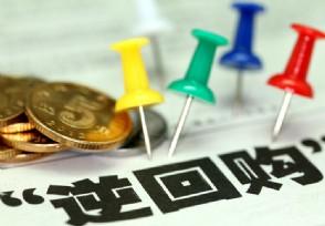 国债逆回购有风险吗 预期收益一般是多少