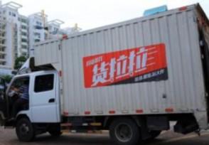 湖南三部门回应货拉拉运营资质跳车事件影响持续