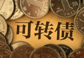 可转债会亏本吗 这几种情况或导致亏损