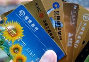 信用卡逾期多久会封卡对用户有什么影响