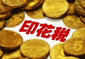 香港计划8月1日起上调股票印花税并无其他方案