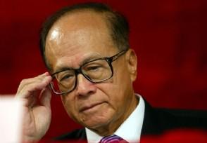 李嘉诚重夺香港首富财富总额升至354亿美元