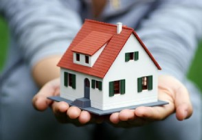 50年产权的房子弊端到期后怎么办