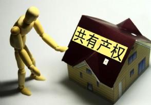 广州共有产权购买条件看看你有没有符合