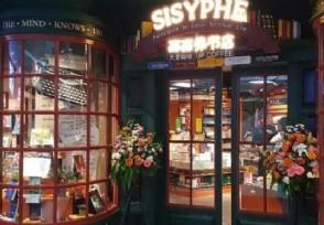 西西弗书店靠什么盈利开一家书店赚钱吗?