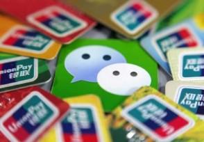 微信没有绑定银行卡能收多少钱最新标准是这样