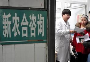 农村合作医疗怎么报销具体流程详解