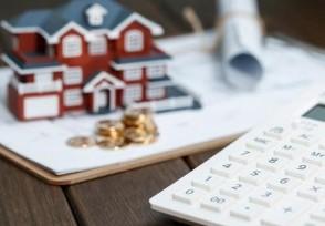 提前还房贷违约金怎么算有这两种收费标准