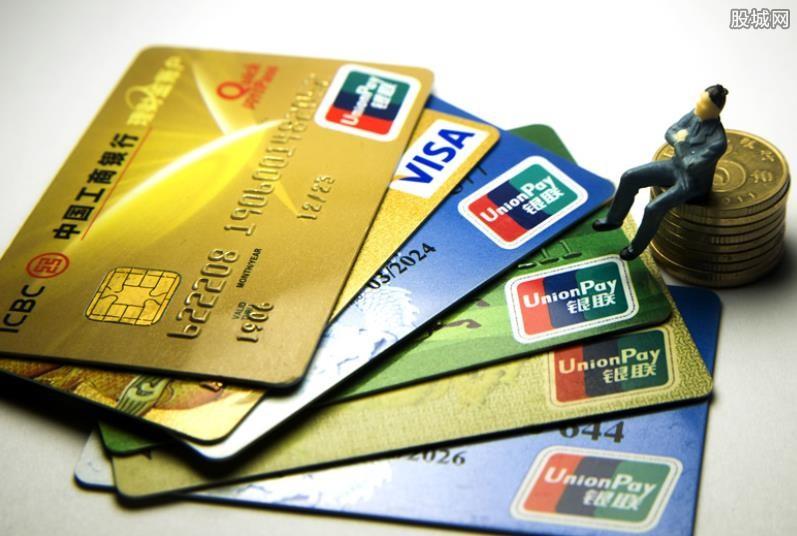 信用卡办理