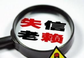 限制失信被执行人的规定哪些消费行为被禁止?