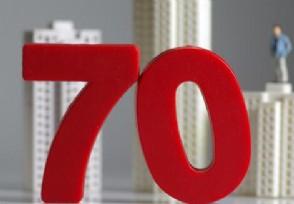 房子产权到期后怎么办 70年后不属于自己了吗