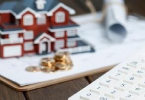 共有产权房什么意思购买需要注意哪些问题?