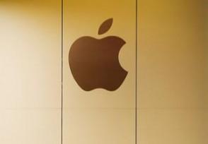 英国对苹果展开调查滥用市场地位涉反垄断