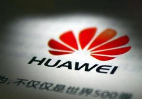 华为的手机业务最新动态 2021年销量或暴跌