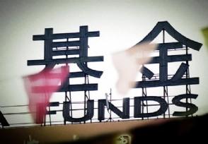 怎样办理基金定投方法原来这么简单!