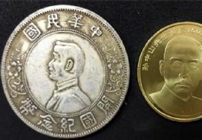 开国纪念币多少钱市场价格依旧贵得离谱
