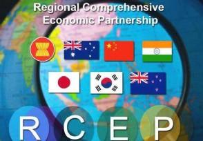 商务部部长:中国已正式核准RCEP是最大自贸区