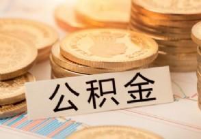 郑州拟调整公积金贷款政策 新政内容是怎样的?