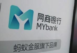 浙江网商银行属于什么银行?由这些公司成立