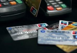 银行卡被锁定是怎么回事可能是这些原因导致