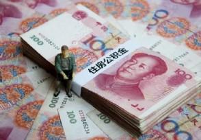 公积金贷款最大的额度贷款条件是什么