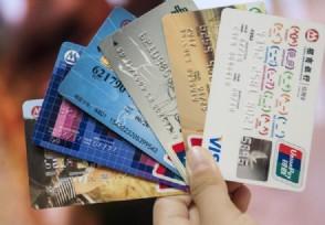 信用卡还完可以马上刷出来吗多久可以再刷?
