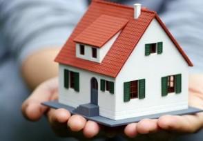 审批通过不放款的原因 申请房贷可能是这些影响