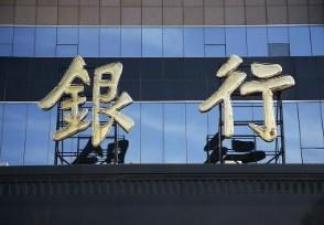 香港渣打银行怎么样 开户条件有哪些