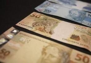 巴西用什么货币 与人民币兑换汇率是多少?