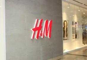 多家平台疑下架HM商品搜索均无结果