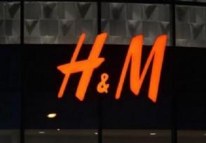 中消协回应HM事件:侵害消费者权益 表示严重关切
