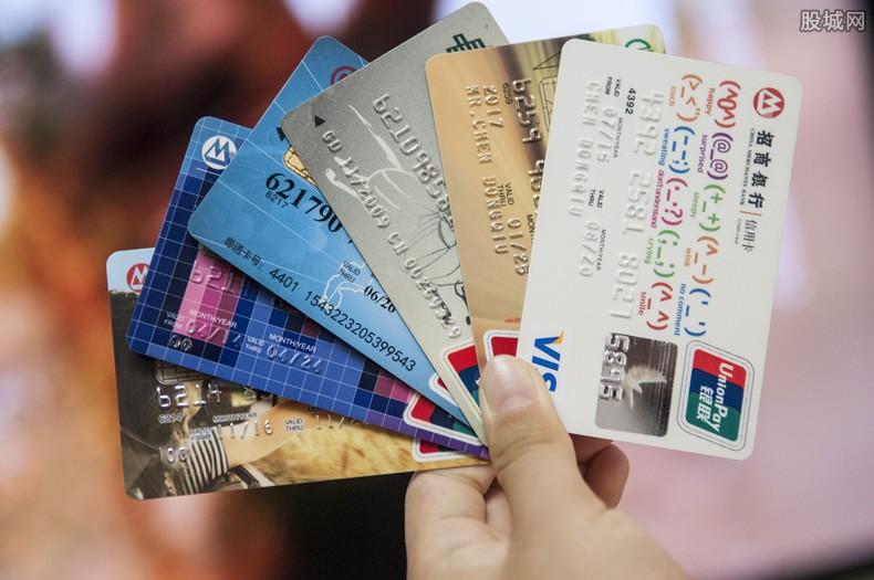 信用卡申请