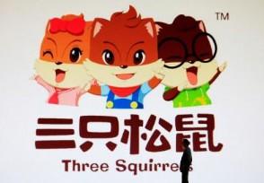 三只松鼠线上年销售收入 2020年占比为74%