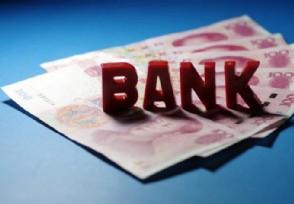 银行大额存单靠谱吗 最低多少起存?