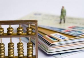为什么信用卡停卡还显示额度 原来竟是这样