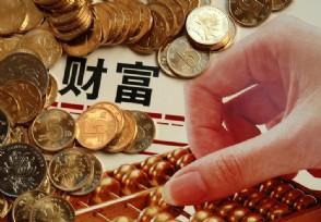 北京成全球亿万富翁最多城市 去年增加33位