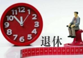 延迟退休的年龄下来了吗?实施原则已经公布