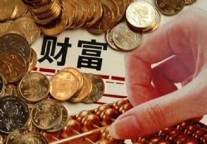 全球亿万富翁最多的城市排名 北京位居榜首