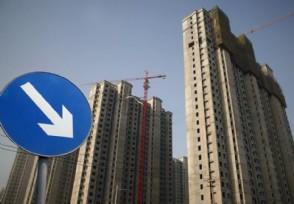 21年房价到底涨还是跌 调控政策越来越严格