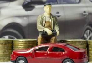 车险中途换公司原来的优惠还有吗这些技巧要清楚