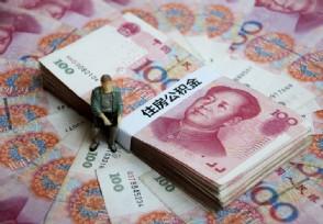 北京公积金有没有必要提取?答案是这样的