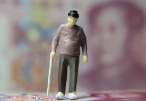什么年龄能领退休金符合两个条件即可领取