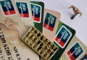银行卡为什么会被冻结现在告诉你原因