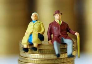 养老保险可以退保吗这些特殊情况可以退