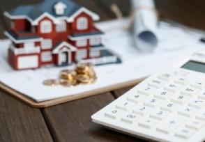 公办老师可以贷款买房吗这些信息要注意