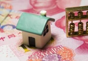 一般房子贷款需要什么手续?这下资料不可少