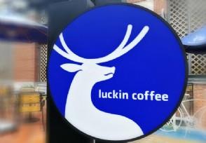 瑞幸咖啡获大钲资本领投2.4亿美元将用于债务重组