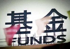 工银瑞信基金怎么样怎样选择基金产品?