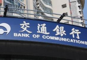 交通银行是国有银行吗 别蒙在鼓里了